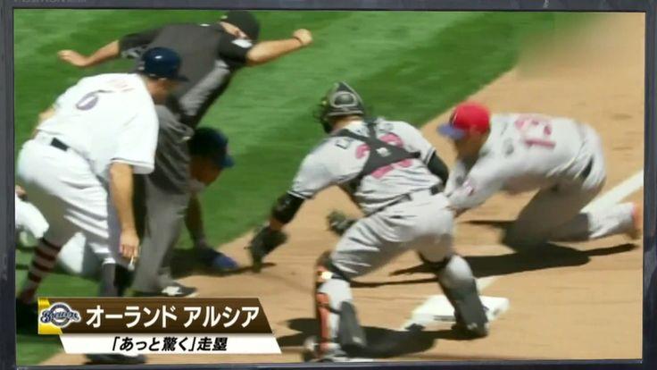 MLB「あっと驚く!走塁」オークランド アルシア選手