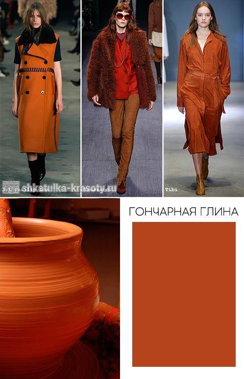 Модные цвета осень-зима 2016-2017 в одежде. Фото - Шкатулка красоты | Шкатулка красоты
