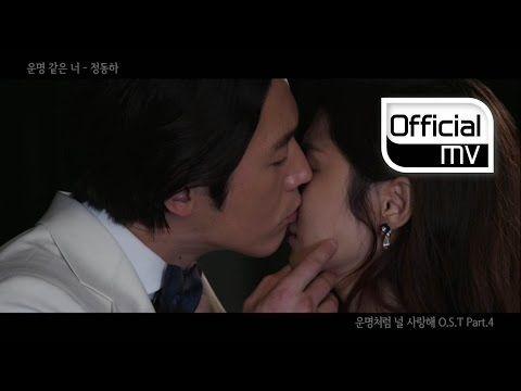 [MV] Jung Dongha(정동하) _ Destiny Sonata(운명 같은 너) (You are my destiny(운명처럼 널 사랑해) OST Part. 4)  <3 <3 <3