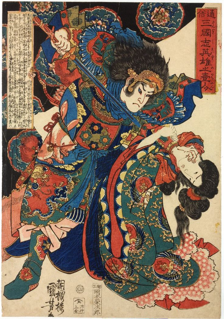 Bachō Mōki「馬超 孟起」 (Ma Chao), by Utagawa Kuniyoshi 「歌川 国芳」