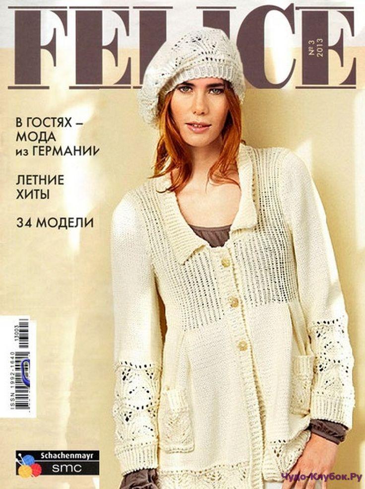 Felice 2013 3 Продолжение от 51 стр.