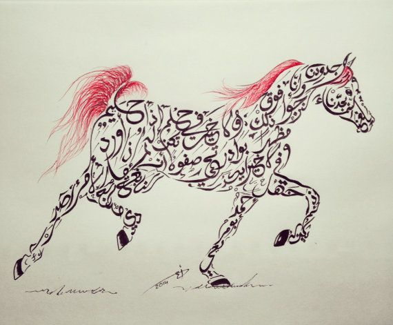 Poetry in Motion Arabian Horse Art by Medo 11 x by ArtFeathers