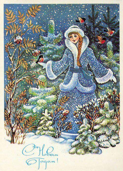 Снегурочка на винтажных открытках