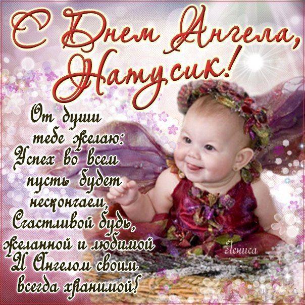 Открытки поздравления наталье с днем ангела, поздравительной открытки