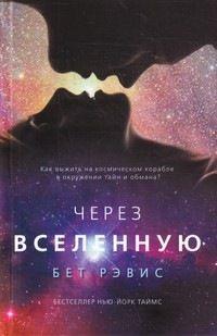 Через вселенную — Бет Рэвис