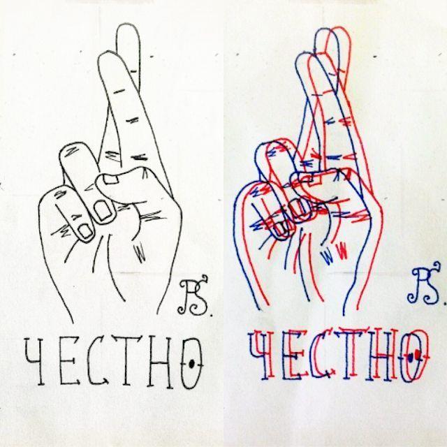 #татуэскиз #татуировка #эскиз #графика #3д #домашняятатуировка #честно #скрещенныепальцы #рука #tattoo #tattoosketch #sketch #graphic #3d #hometattoo #honestly #hand