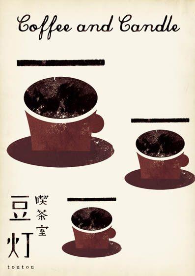 """Coffee and Candle """"toutou"""" / 喫茶室 豆灯"""