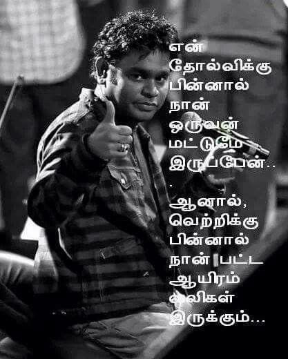 88 best images about Tamil quotes on Pinterest ...