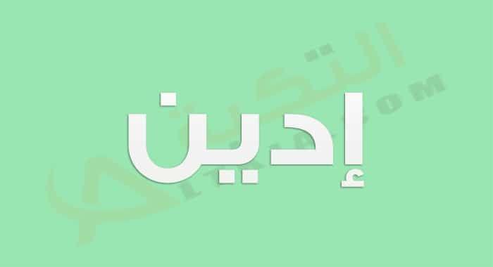 معنى اسم إدين هو من الأسماء الغير منتشرة بكثرة بين المواليد لأن الكثير من الناس لا يدركون المعنى الحقيقي لهذا الاسم Tech Company Logos Company Logo Vimeo Logo