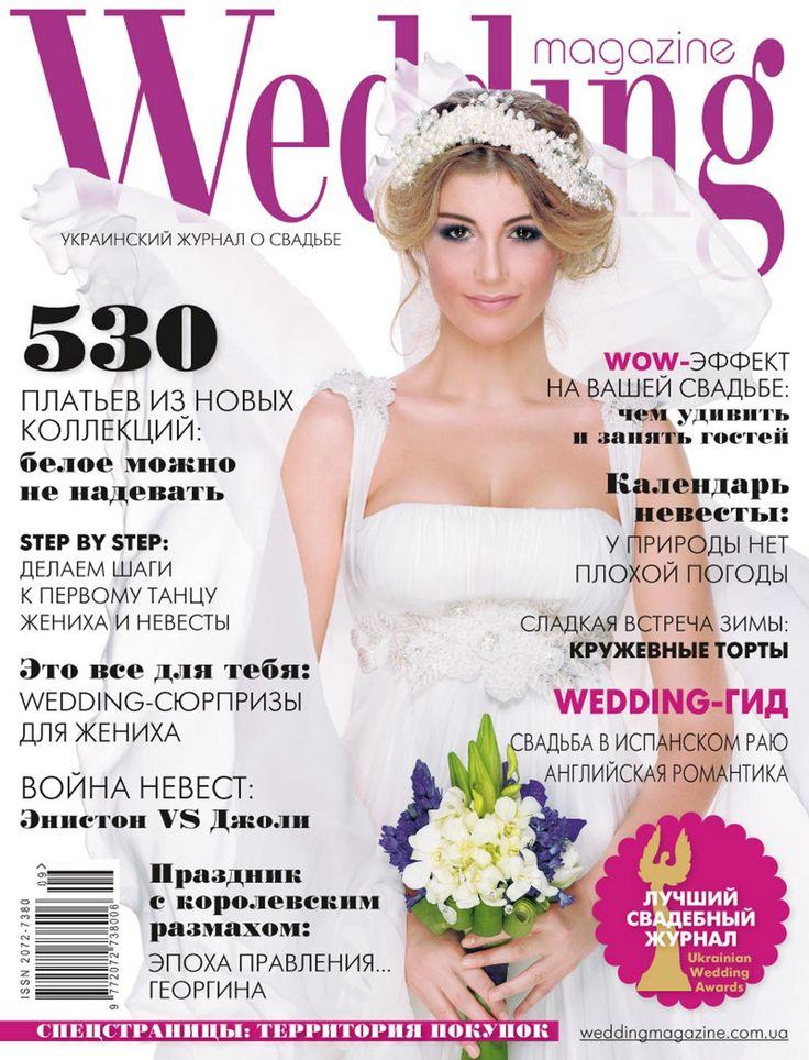Wedding magazine #3 2012 Свадебный журнал Wedding (Веддинг Украина) Все о красивых свадьбах!