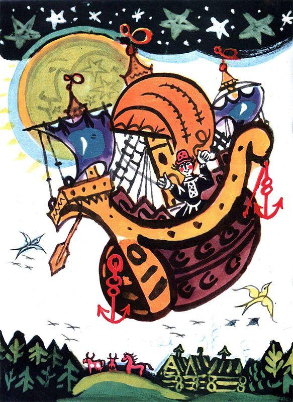 """Татьяна Маврина «За тридевять земель»   """"Картинки и разговоры"""""""