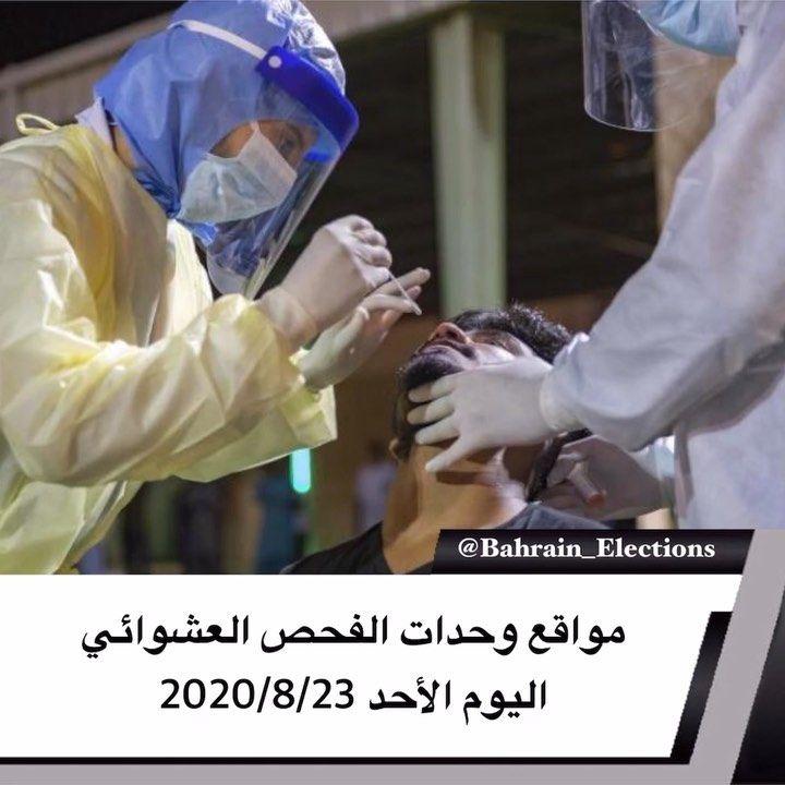 البحرين مواقع الفحص العشوايي الأحد 23 اغسطس 2020 الفترة الصباحية من الساعة 7 صباحا حتى 1 ظهرا عيادة البديع الساحلية مركز مدينة In 2020 Election Bahrain John