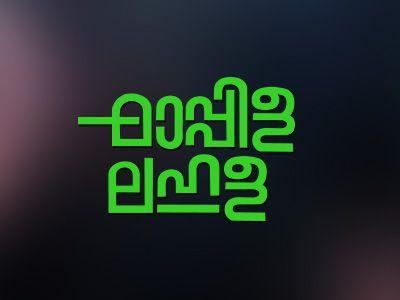 Mapla lahala