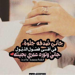 صوري انا وزوجي 2020 اجمل الصور لزوجى الحبيب Husband Image