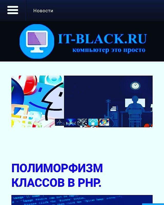 Создан новый дизайн сайта моего замечательного проекта.  Заходите и изучайте информационные технологии и многое другое вместе с it-black.ru  #сайт #языки #информационные_технологии #интернет #видеоуроки #html #html5 #php #javascript #assembler #C #c #mac #windows #linux #android #холмск #москва #питер #сахалин #включайся #много_тегов