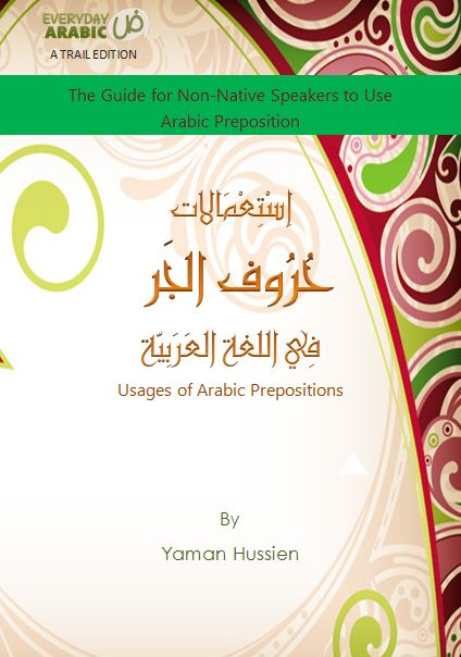 A FREE guide to Arabic preposition. Learn how & which preposition to use: