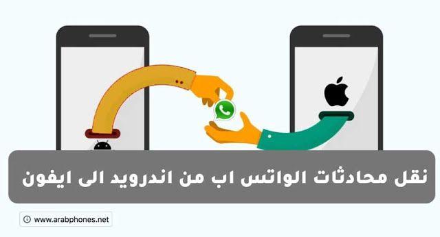 نقل محادثات الواتس اب من اندرويد الى ايفون او العكس Whatsapp Message Phone Iphone
