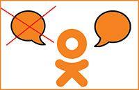 Как удалить комментарий в Одноклассниках и заблокировать обсуждение | Социальные сети и мобильные приложения