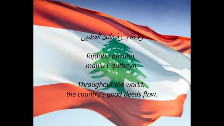 "Lebanese National Anthem - ""Alensheyd Alewteny Alelbenaney"" (AR/EN)"