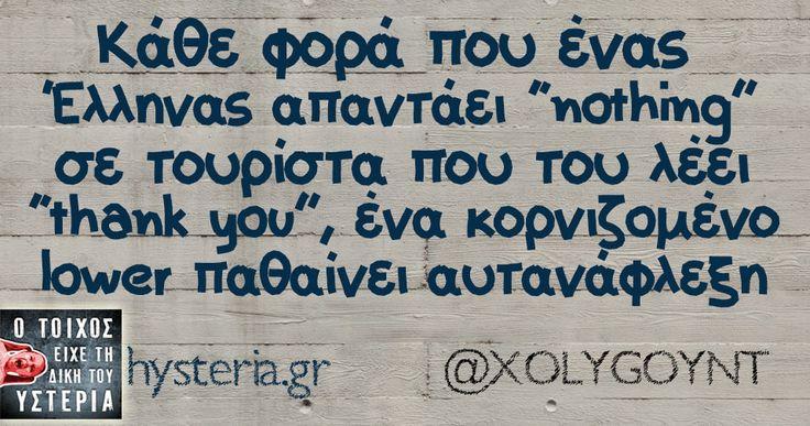 """Κάθε φορά που ένας Έλληνας απαντάει """"nothing"""" σε τουρίστα που του λέει """"thank you"""", ένα κορνιζομένο lower παθαίνει αυτανάφλεξη."""