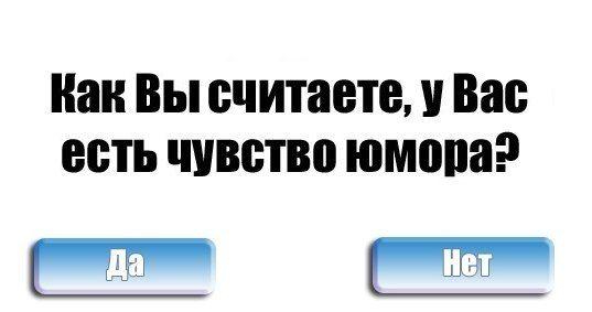 """Шуточный тест """"Есть ли у Вас чувство юмора?""""😂 http://mytest.org.ru/tests/4"""