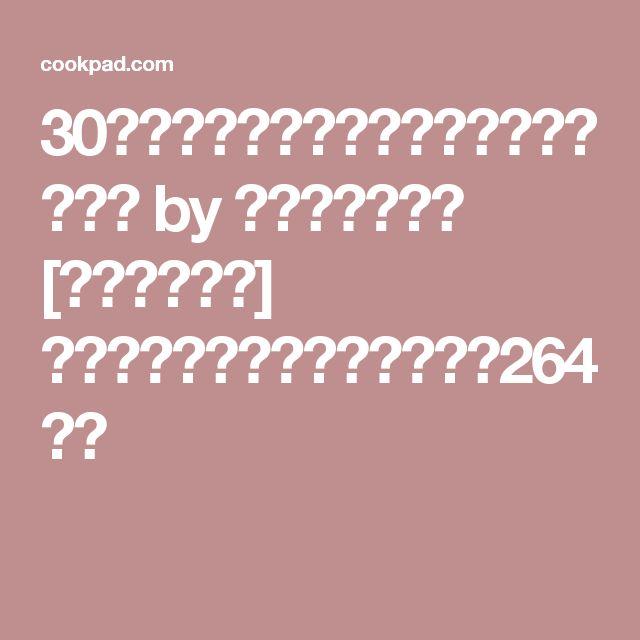 30分で朝食☆ケンタのビスケットスコーン by うさぎのりゅう [クックパッド] 簡単おいしいみんなのレシピが264万品