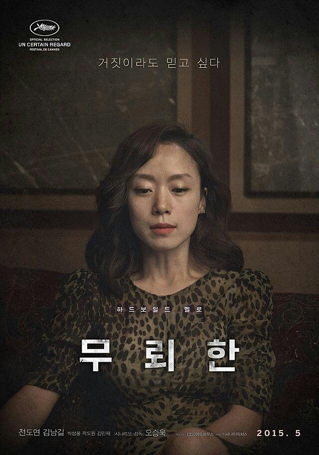 전도연.무뢰한 #movie #korea