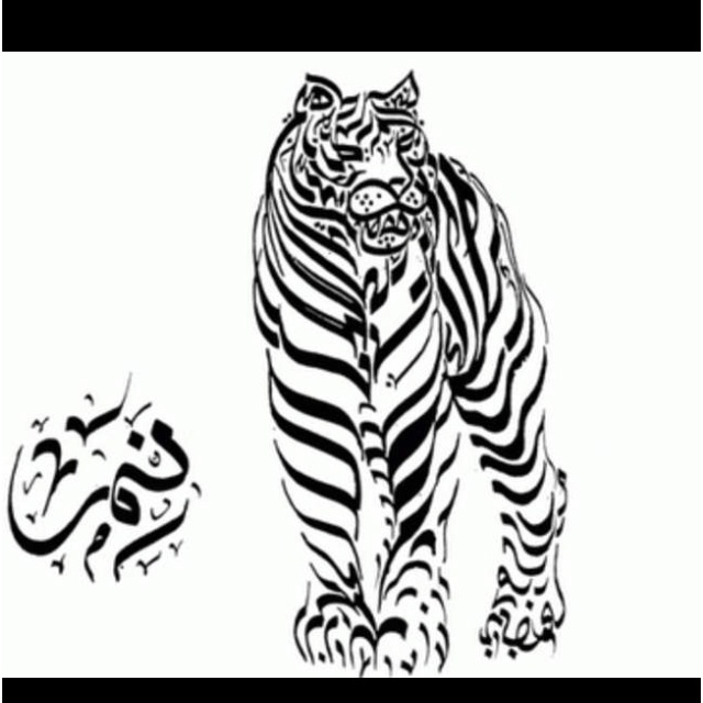 1000 Images About Zoomorphic Calligraphy Arabic Persian