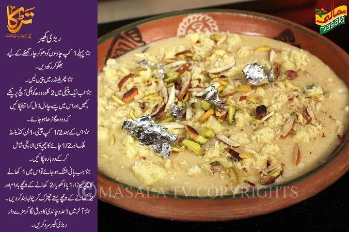 Rabri Kheer Ingredients 2 Kg Milk 250 Grams Whole Dried Milk 1 Tin Condensed Milk 1 Cup Rice Cup S In 2020 Milk Recipes Dessert Cooking Recipes Desserts Kheer Recipe