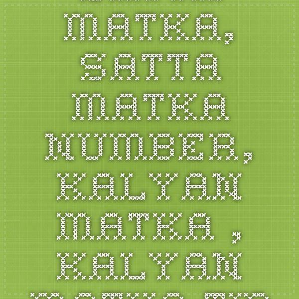 SATTA MATKA, satta matka number, kalyan matka , kalyan matka tips , Kuber matka, MatkaChart , Matka Game ,  Matka   result. You will get this all results from our website. www.fixsattamatka.com
