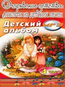 Александр Климов - Детский альбом / Классика / 2007 / MP3 / 320 kbps