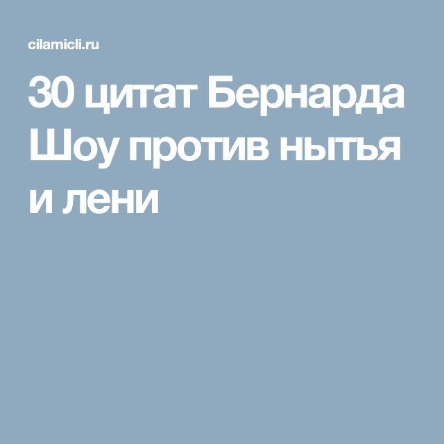 30 цитат Бернарда Шоу против нытья и лени