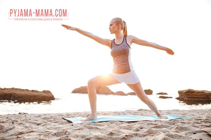 На эти позы у Вас уйдет всего лишь 5 минут в день, но Вы уж точно почувствуете качественное изменение жизни! Эти пять упражнений йоги максимально полезны и эффективны для женского здоровья, подходят как для начинающих, так и уже для практикующих и идеальны для быстрой йоги дома. Начнем? ))