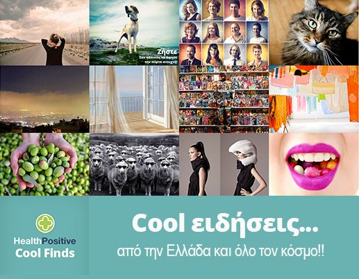 Cool Finds Healthpositive.gr