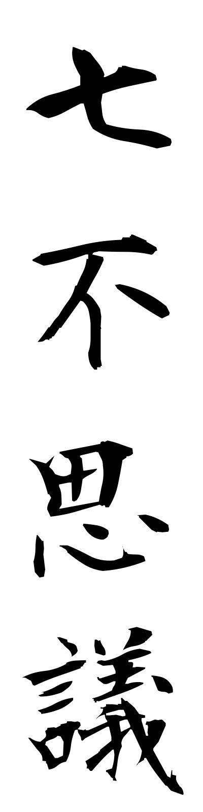 n10112 七不思議 ななふしぎ – 四字熟語