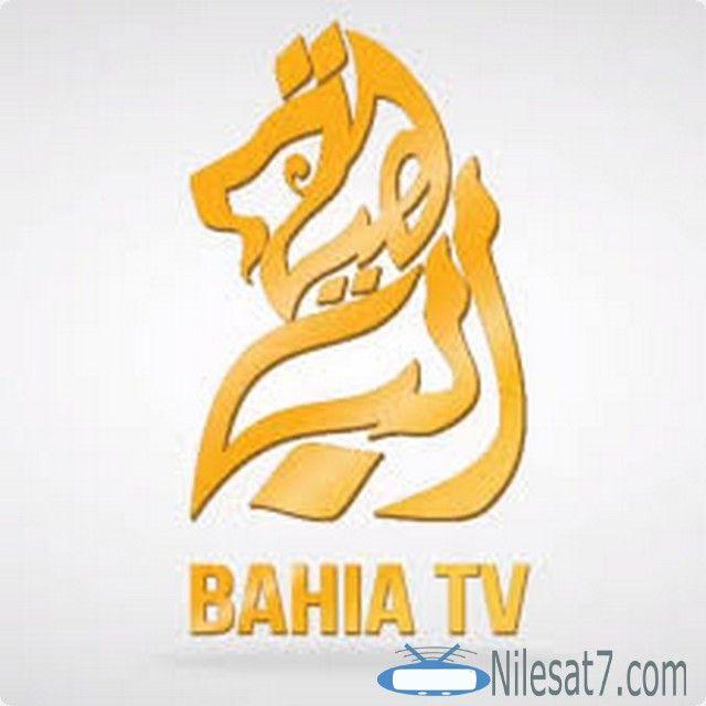 تردد قناة الباهية الجزائرية 2020 Bahia Tv Bahia Bahia Tv الباهية الباهية الجزائرية Cal Logo School Logos Logos