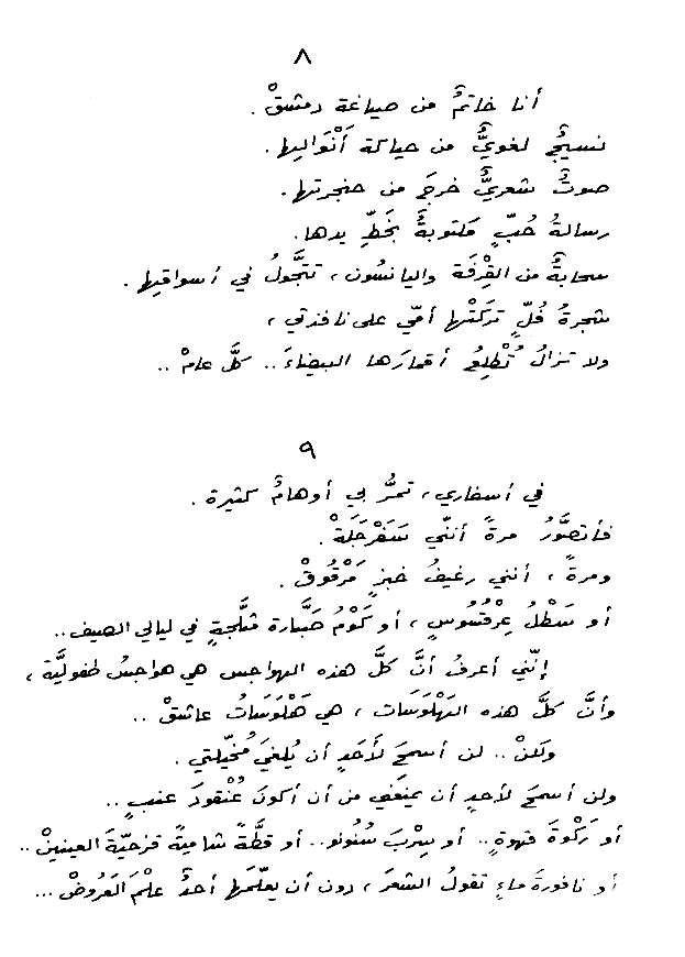 هذه كتابة نزار قباني بخط يديه في دمشق مهرجان الماء والياسمين منتديات قمر15 In 2021 Literature Arabic Quotes Sheet Music