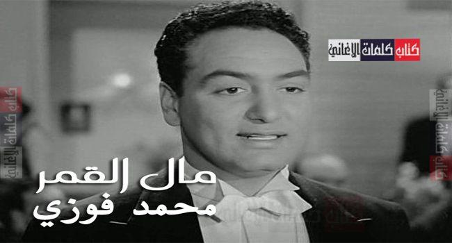 كلمات اغنية مال القمر ماله محمد فوزي