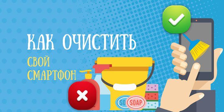 Как почистить телефон от мусора, удалить вирусы и ускорить его работу - https://lifehacker.ru/2017/01/19/kak-pochistit-telefon/