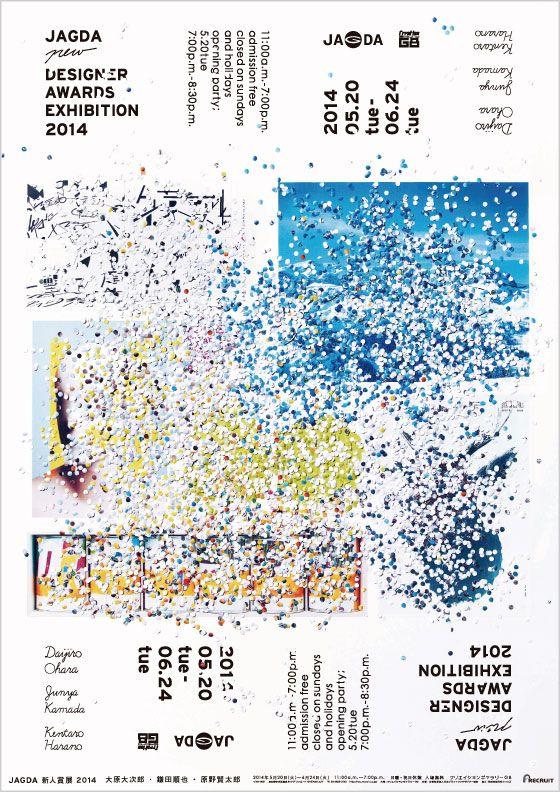 JAGDA新人賞展2014  大原大次郎・鎌田順也・原野賢太郎