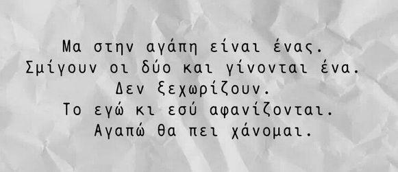 Greek quotes, Μεγάλε Ν.Καζαντζάκη