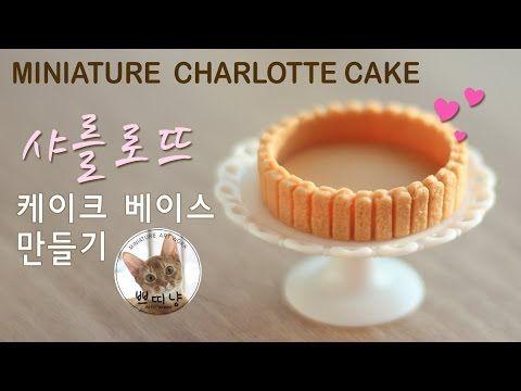 미니어쳐 샤를로뜨 케이크 만들기/miniature summer swimming pool charlotte cake - YouTube