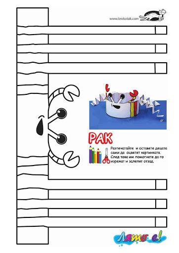 Moldes Krokotak - Cartulina y otros - Naikari Naika - Picasa Web Albums