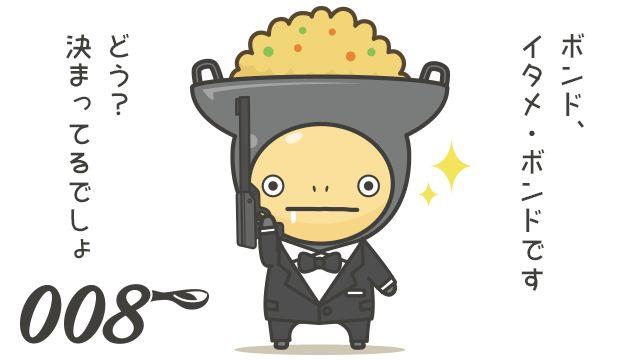  ω・`) むくり。今日は、『007』シリーズの初代ジェームズ・ボンド役でも有名な俳優のショーン・コネリーさんのお誕生日なんだって☆ということで、イタメ・ボンドになってみたよ(・ωー)~☆ #今日は何の日 #誕生日