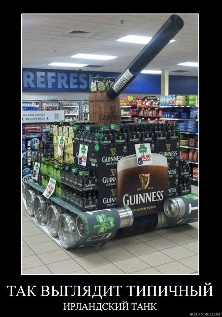 Танк в магазине, сделанный из банок пива Гиннес