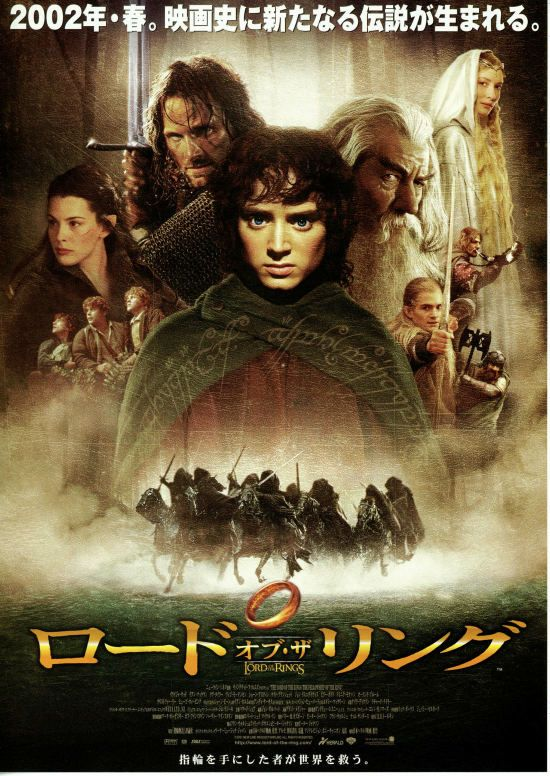 The Lord of the Rings (2001) ロード・オブ・ザ・リング