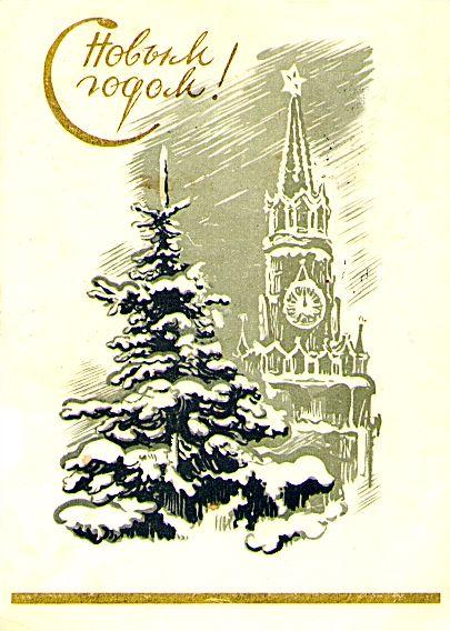 Художник Е.Голяховский, 1961 г