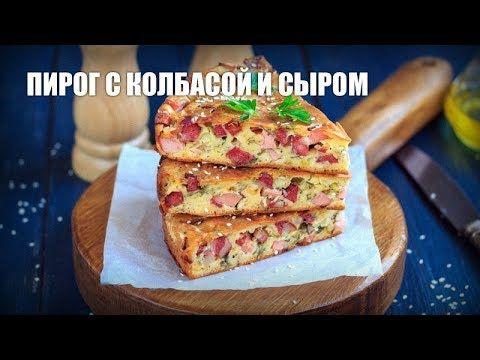 Заливной пирог с колбасой и сыром – невероятно вкусное и незатейливое в приготовлении блюдо, которое можно приготовить за несколько минут. Смотрите рецепт на...
