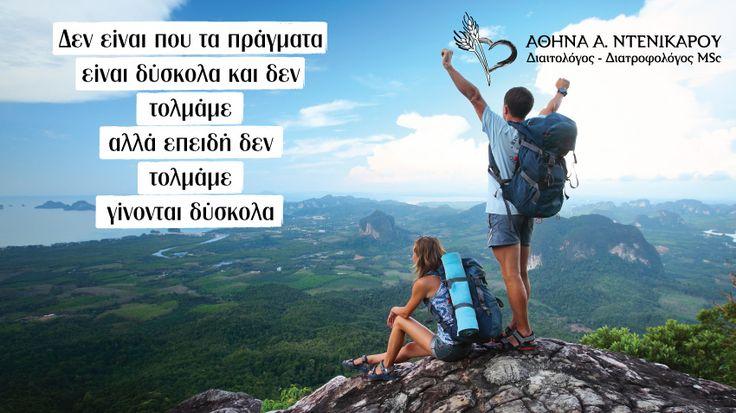 Καλο Σαββατοκύριακο!  #quotes, #motivation, #Denikarou