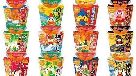 ローソンに各地域限定ご当地からあげクン--信州味噌味や台湾ラーメン味など12種